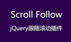 jQuery跟随滚动插件Scroll Follow